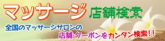 マッサージ店舗検索【評価ランキング】